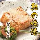 越後村上伝統の鮭料理!郷土の味をどうぞ鮭の焼き漬け (4切)