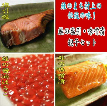 塩引鮭と鮭の味噌漬親子L 【塩引き鮭4切 鮭の味噌漬4切 醤油はらこ320g】