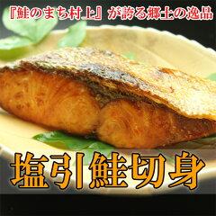 村上名産 塩引鮭切身〔塩引き鮭切り身〕大切り(1切) 【鮭/シャケ/サケ】