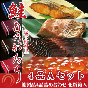 鮭ものがたり4品Aセット化粧箱入り 【塩引き鮭2切 鮭の焼き漬2切 鮭の醤油はらこ160g 鮭の酒びたし40g】