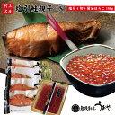 塩引き鮭親子S 鮭 ギフト (塩引鮭切身4切 醤油はらこ160gセット)