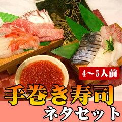 《日本海産地物のネタにマグロをプラス》新鮮・手巻き寿司セット(4〜5人前)P20Feb16