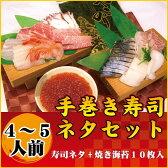 《日本海産地物のネタにマグロをプラス》新鮮・手巻き寿司セット(4〜5人前)