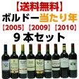 【送料無料】ボルドー当たり年[2005][2009][2010]9本セット