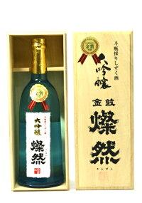 菊池酒造燦然大吟醸原酒斗瓶採しずく酒720ml