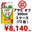 【送料無料】アサヒ オフ 350ml 3ケース (72缶)