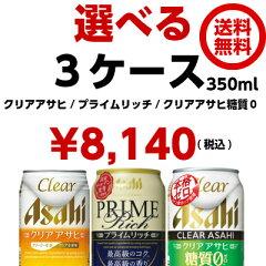 【送料無料】選べるクリア3種類 350ml×3ケース(72本)セット(クリアアサヒ/プライムリッチ/クリアアサヒ糖質0)