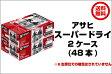 【送料無料】【R】アサヒ スーパードライ 350ml×2ケース (48本) (※6缶単位での梱包はされていません)【北海道・沖縄は送料500円】