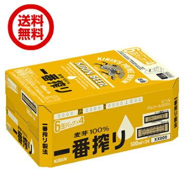 【送料無料】【P】キリン 一番搾り 500ml 6缶×4 (1ケース:24本)