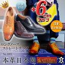 ビジネスシューズ 本革 革靴 国産 日本製 革靴 シークレットシューズ No.1301 ロングノーズ...