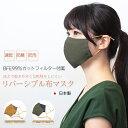 マスク リバーシブル 日本製 機能性マス