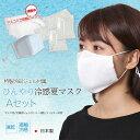 冷却ジェル付きひんやりマスク 【Aセット】日本製 冷感 マスク 夏用マスク 特製冷却ジェル4個付き 接触冷感 防菌フィルタ30枚付き 速乾 洗えるマスク 丸井織物