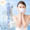 ひんやりマスク 日本製 冷感 マスク 冷