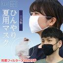夏マスク 接触冷感 マスク 日本製 ひんやり マスク 布マスク 速乾 洗えるマスク 防菌フィルタ30日分(5枚)付き 丸井織物