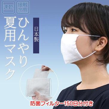 即納 接触冷感 マスク 日本製 (5枚) ひんやり マスク 布マスク 速乾 防菌フィルタ150日分(25枚)付き 送料無料