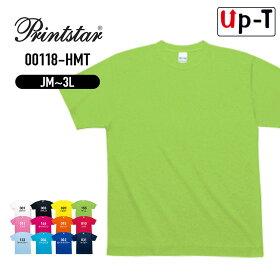 ハニカムメッシュTシャツカラーメンズ半袖00118-HMTPrintStar