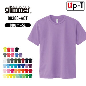 ドライTシャツ 半袖 キッズ カラー 寒色系 00300-ACT glimmer クルーネック 無地 アパレル