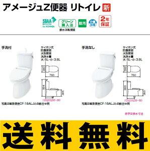 便座なし 一般地 手洗なし☆INAX トイレ アメージ☆INAX LIXIL・リクシル トイレ アメー...