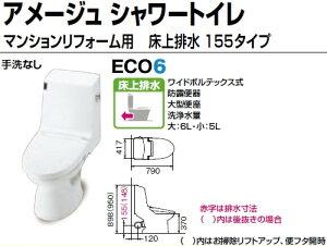 INAX・LIXILアメージュシャワートイレ便器【YBC-360PU】機能部【DT-M153PMN】マンションリフォーム用床上排水155タイプECO6AM3トイレ【メーカー直送のみ・き・NP後払い】[新品]【RCP】
