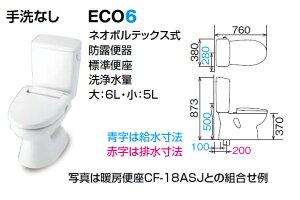 INAXLIXIL・リクシルトイレ一般洋風便器(BL認定品)【BC-110STU/DT-5500WBL】防露便器ECO6手洗なし便座なしセット