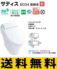 ☆INAX トイレ サティス ECO4 床排水 【D-S424AST】☆INAX トイレ サティス ECO4 床排...
