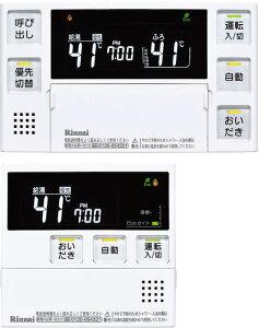 リンナイガス給湯器リモコン【MBC-220V(A)】浴室リモコン【BC-220VC】と台所リモコン【MC-220VC(A)】のセット(取扱い説明書なし)