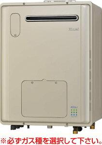 リンナイガス給湯暖房用熱源機20号【RVD-E2001AW2-1】【RVDE2001AW2-1】ecoジョーズフルオート浴槽隣接設置タイプ屋外据置型