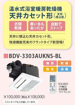 ノーリツ 温水式浴室暖房乾燥機 天井カセット形 天井埋込型 【BDV-3303AUKNS-BL】[新品]【RCP】