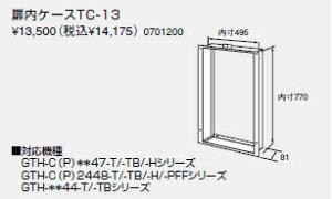 ノーリツ温水暖房システム部材熱源機関連部材扉内設置ケース扉内ケースTC-13【0701200】