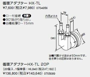 ノーリツ温水暖房システム部材熱源機関連部材循環アダプターHX循環アダプターHX-TL20P20個入【0705089】
