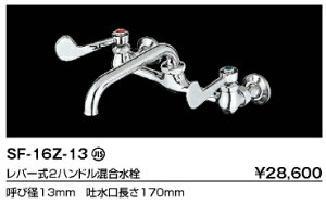 お買いものマラソン開催!!☆INAX 【SF-16Z-13】 レバー式水栓☆INAX LIXIL・リクシル 【S...