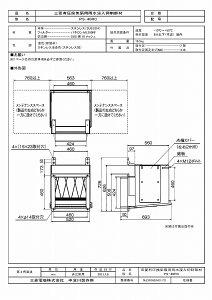 三菱換気扇【PS-40RC】有圧換気扇システム部材【PS40RC】[新品]【RCP】