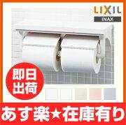 イナックス リクシル トイレットペーパー ホルダー インテリア リモコン アクセサリー