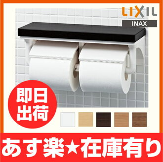 Shelf with two cigarette machine INAX LIXIL & lixil インテリアリモコン for cigarette with toilet paper holder