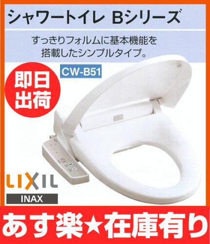 INAX LIXIL・リクシル (CW-B41Aの後継機種) シャワートイレ 温水洗浄便座...