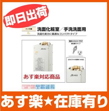 【あす楽】INAX LIXIL・リクシル 小型電気温水器 6L 【EHPN-F6N4】 ゆプラス 住宅向け 洗面化粧室/手洗洗面用 コンパクトタイプ[新品]【RCP】