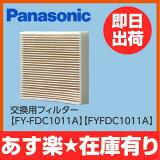 【あす楽】パナソニック Panasonic 換気扇 換気扇部材 【FY-FDC1011A】【FYFDC1011A】交換用フィルター[新品]【RCP】
