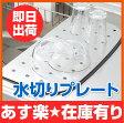 ★【あす楽】★SUNWAVE サンウェーブ 【NMT-2】 水切りプレート[新品]【RCP】