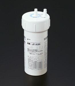INAXLIXIL・リクシル【JF-43N】タッチレス水栓(浄水器ビルトイン型)交換用カートリッジ[蛇口]