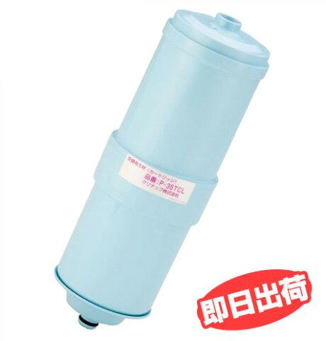 【あす楽】クリナップ 交換用浄水器カートリッジ【P-35TCL】PJ-UA51ECL用 [新品]【RCP】