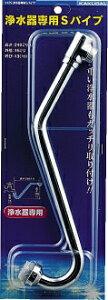 水道材料カクダイ浄水器専用Sパイプ【9125】[新品]【RCP】