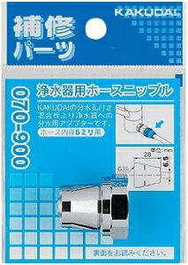 水道材料カクダイ浄水器用ホースニップル【070-901(12×8)】[新品]【RCP】