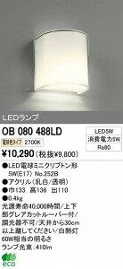 ☆オーデリック インテリアライト ブラケットライト 【OB080488LD】☆オーデリック インテリ...
