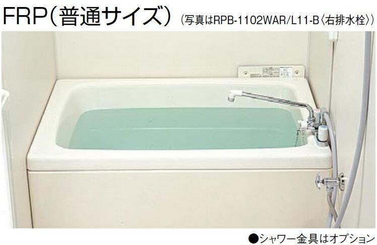 リンナイ ホールインワン専用浴槽 FRP(普通サイズ) 浴槽 右排水【RPB-1202WAR/L11-B】【メーカー直送のみ・代引き不可・NP後払い不可】[新品]【RCP】:住宅設備のプロショップDOOON!!