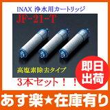 【あす楽】INAX LIXIL・リクシル 【JF-21-T】 3本入り(1年分)交換用浄水器カートリッジ(高塩素除去タイプ)(JF-21-T-HSの同等品)[新品]【RCP】