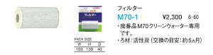三栄水栓[SANEI]キッチン用品浄水器フィルター【M70-1】[新品]【RCP】