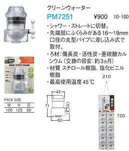 三栄水栓[SANEI]キッチン用品浄水器クリーンウォーター【PM725】[新品]【RCP】