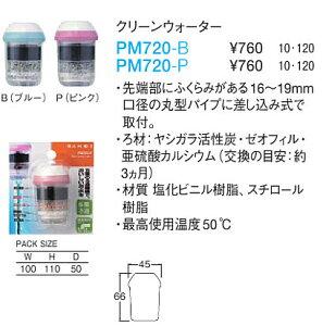 三栄水栓[SANEI]キッチン用品クリーンウォーター【PM720-B】[新品]【RCP】