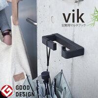 森田アルミ工業 vik (ヴィック) マルチフック (傘かけ、リードフック、カバン掛け等) 耐荷重10kg エントランスフック ブラック/グレー
