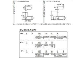 TOTOピュアレストEX(組み合わせ便器)便器+タンクセット【CS325BPR-SH321BFS】壁排水[新品]【RCP】